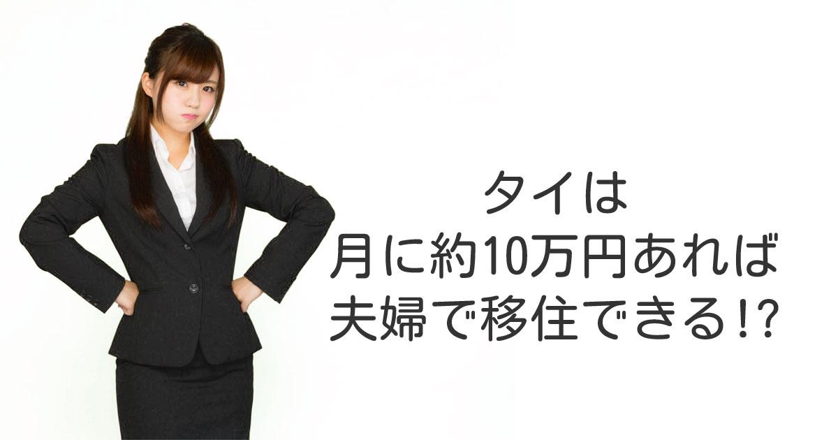 日本人が「タイは月に約10万円あれば夫婦で移住できる」というテレビの情報に激怒!