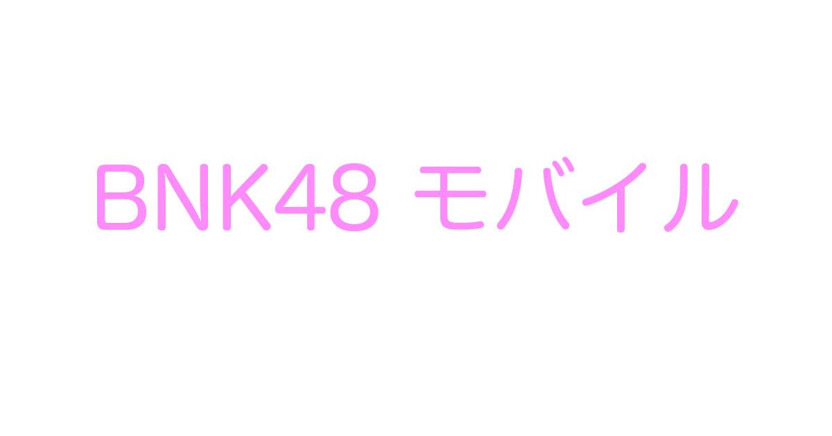 BNK48モバイル