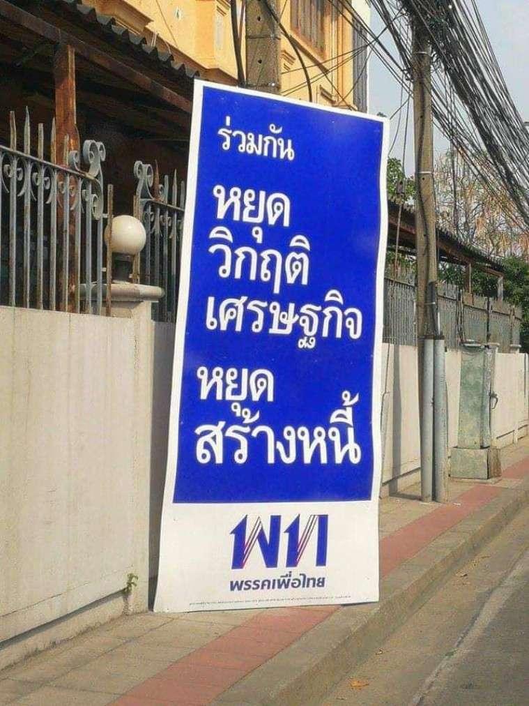 タイの選挙看板(選挙ポスター)