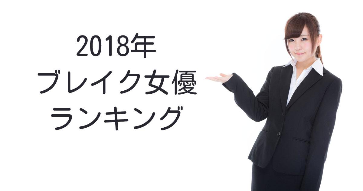 2018年のブレイク女優ランキング