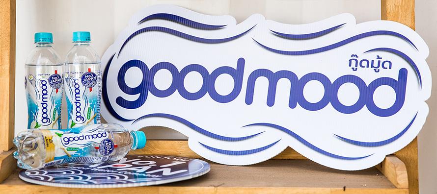 サントリーのフレーバーウォーター「goodmood」