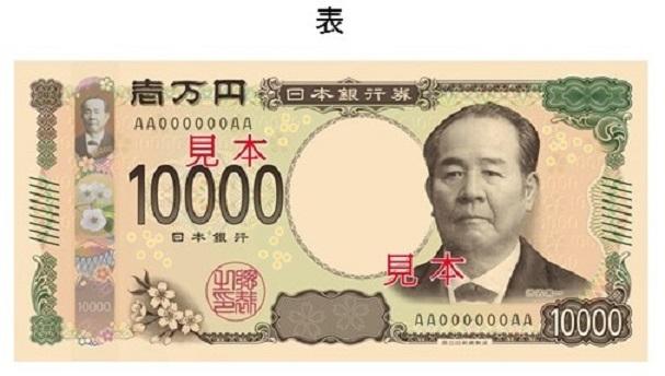 新しい一万円札のデザイン(表)