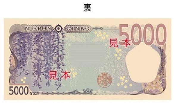 新しい五千円札のデザイン(裏)