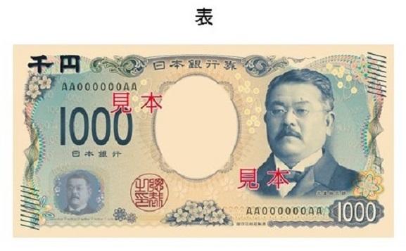 新しい千円札のデザイン(表)