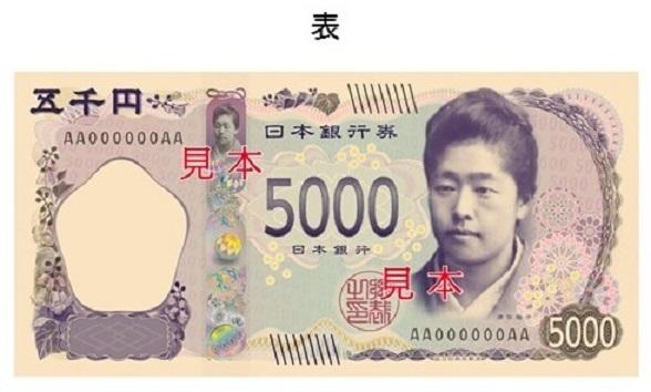 新しい五千円札のデザイン(表)