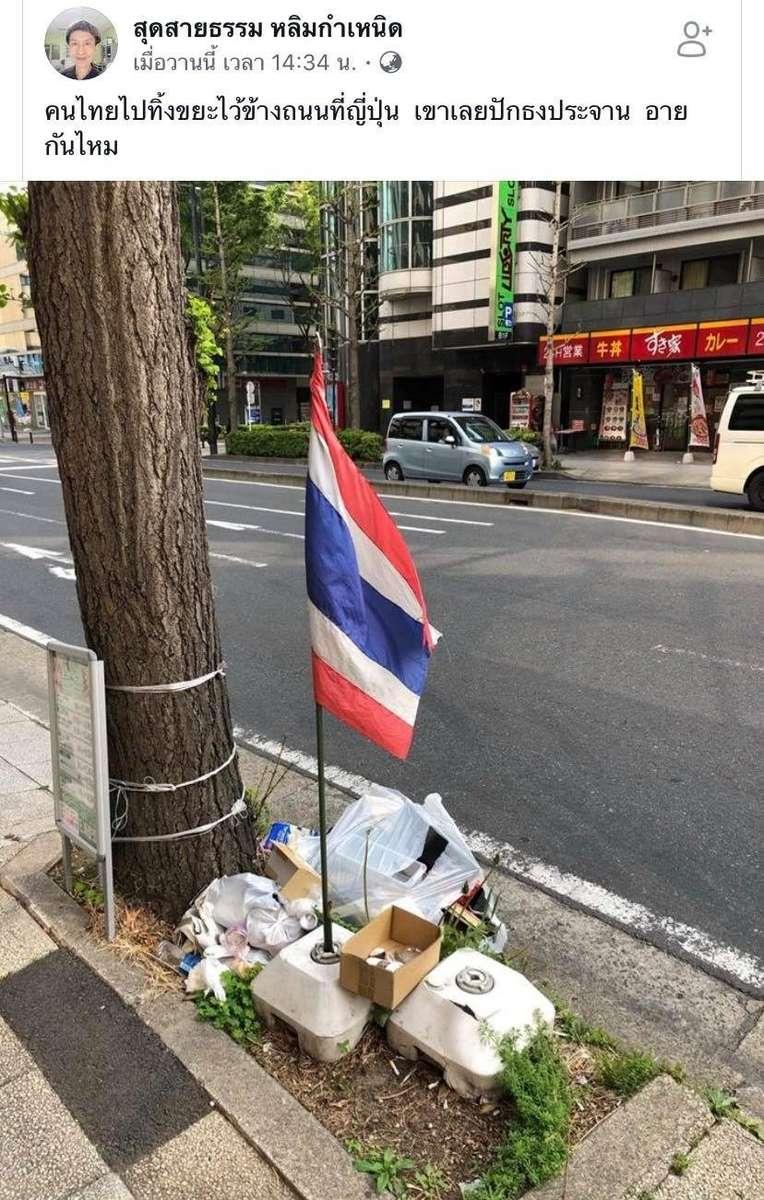 ゴミ捨て場のタイ国旗