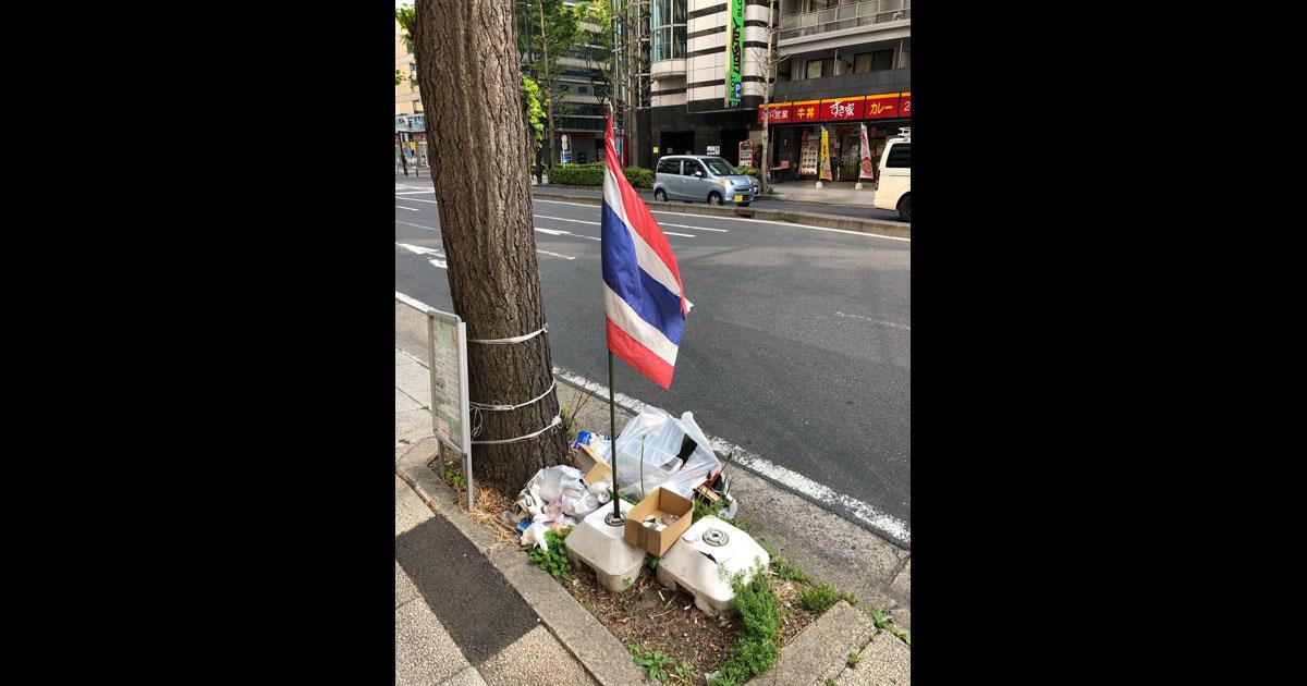 日本のゴミ捨て場のタイ国旗