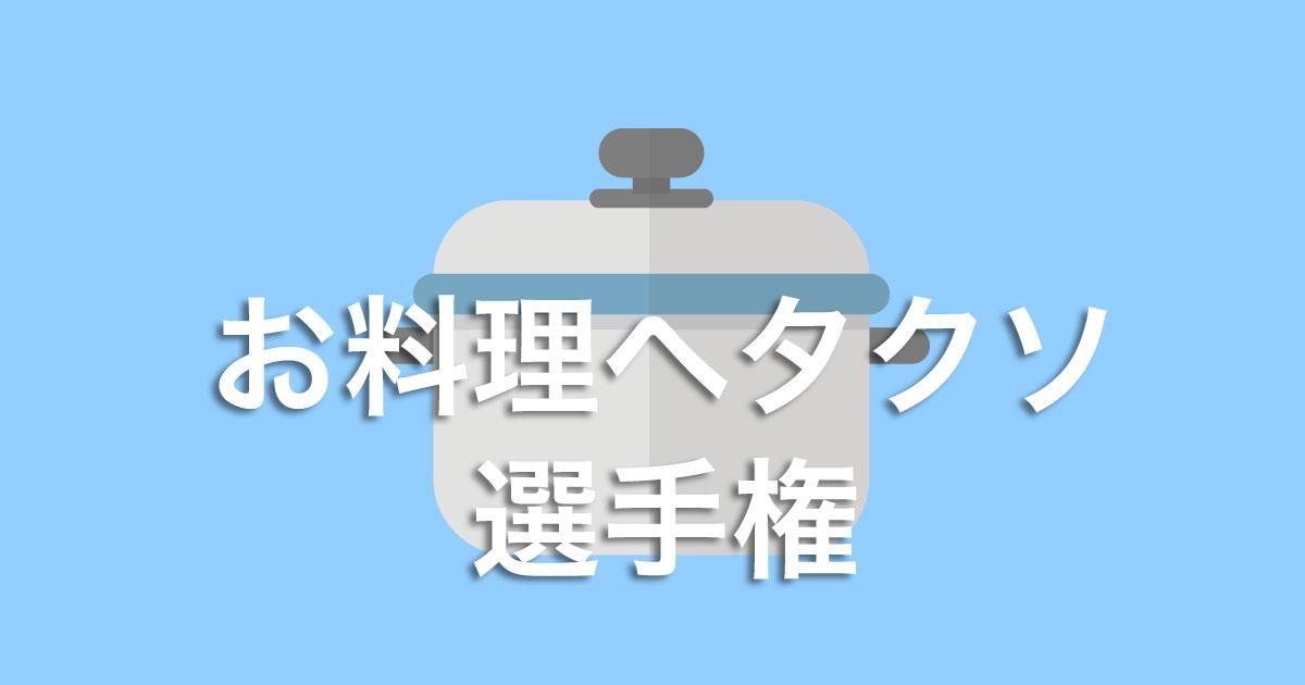 お料理ヘタクソ選手権