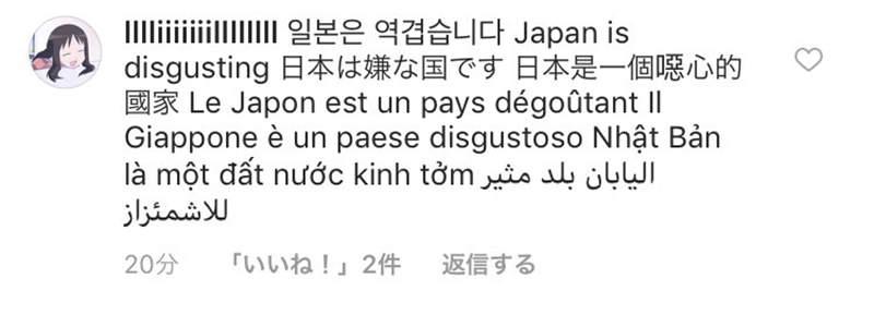 日本は嫌な国です