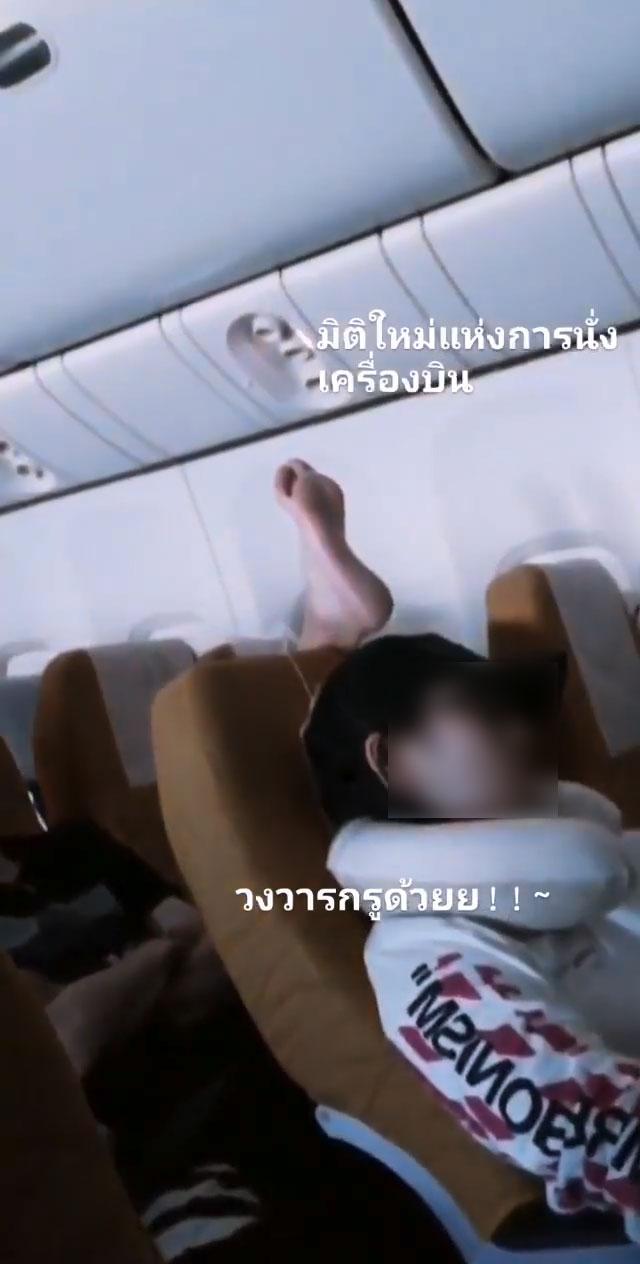 タイから日本へ行く飛行機で、前の座席の上に足をのせる乗客