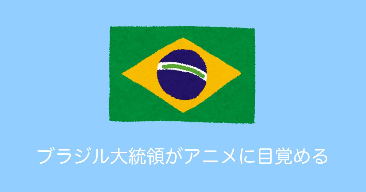 ブラジル大統領がアニメに目覚める