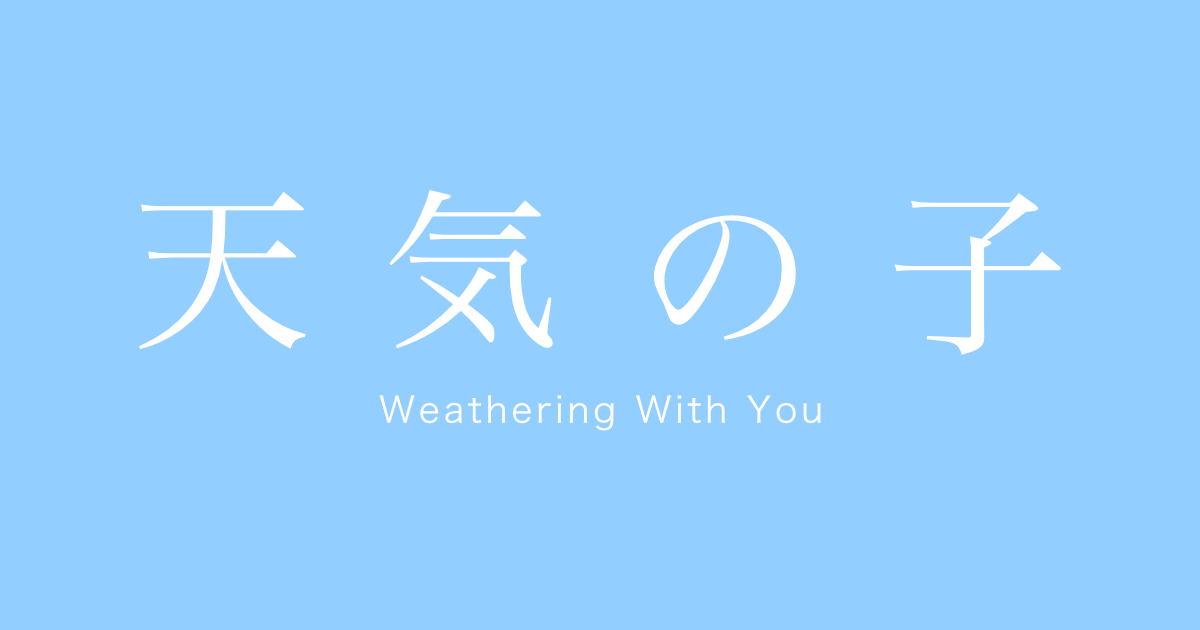 天気の子 Weathering With You