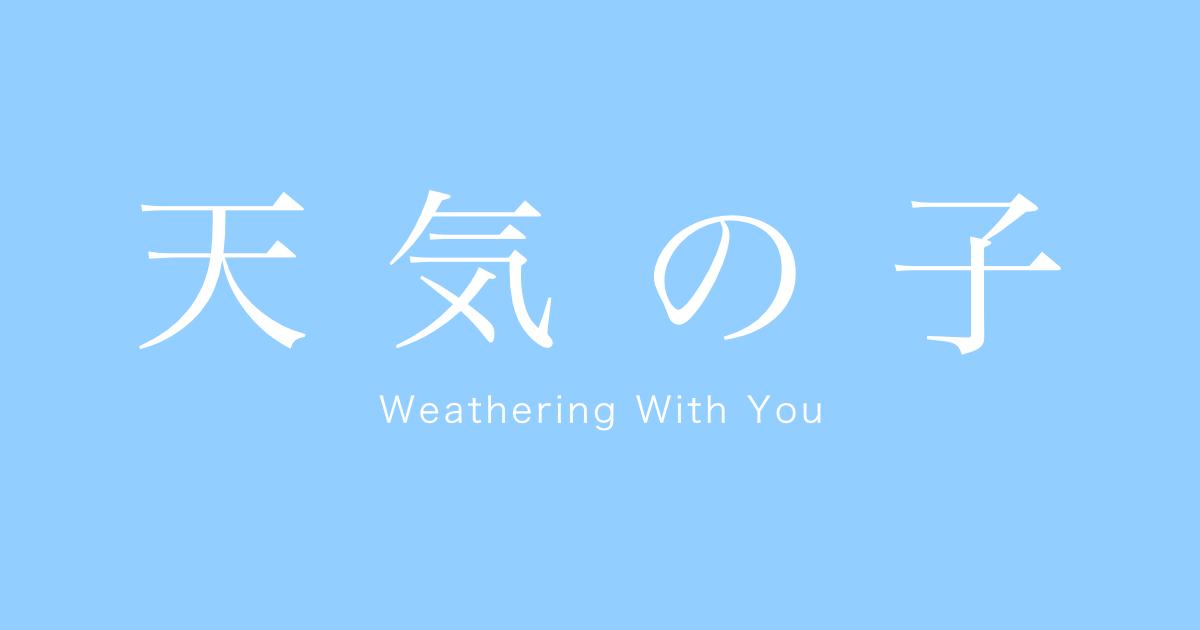 天気の子 Weathering With You