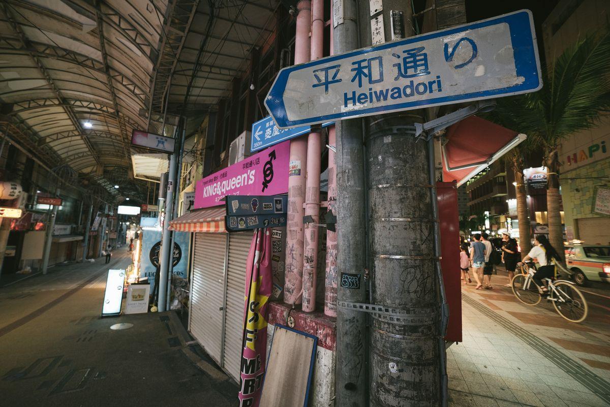 沖縄、平和通り商店街