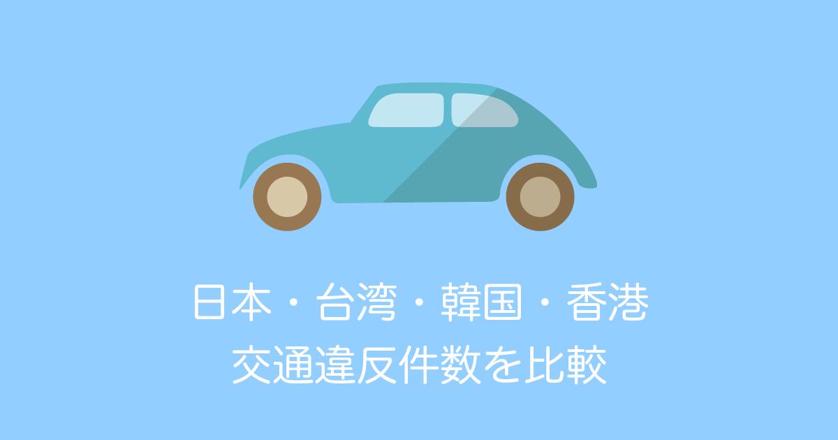 日本と台湾と韓国の交通違反件数を比較した結果