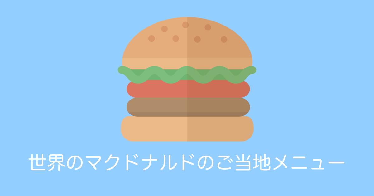 世界のマクドナルドのご当地メニュー