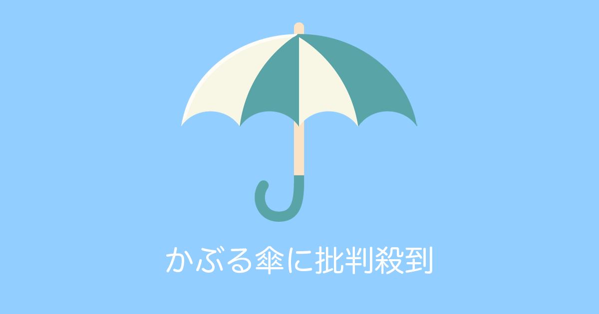かぶる傘に批判殺到