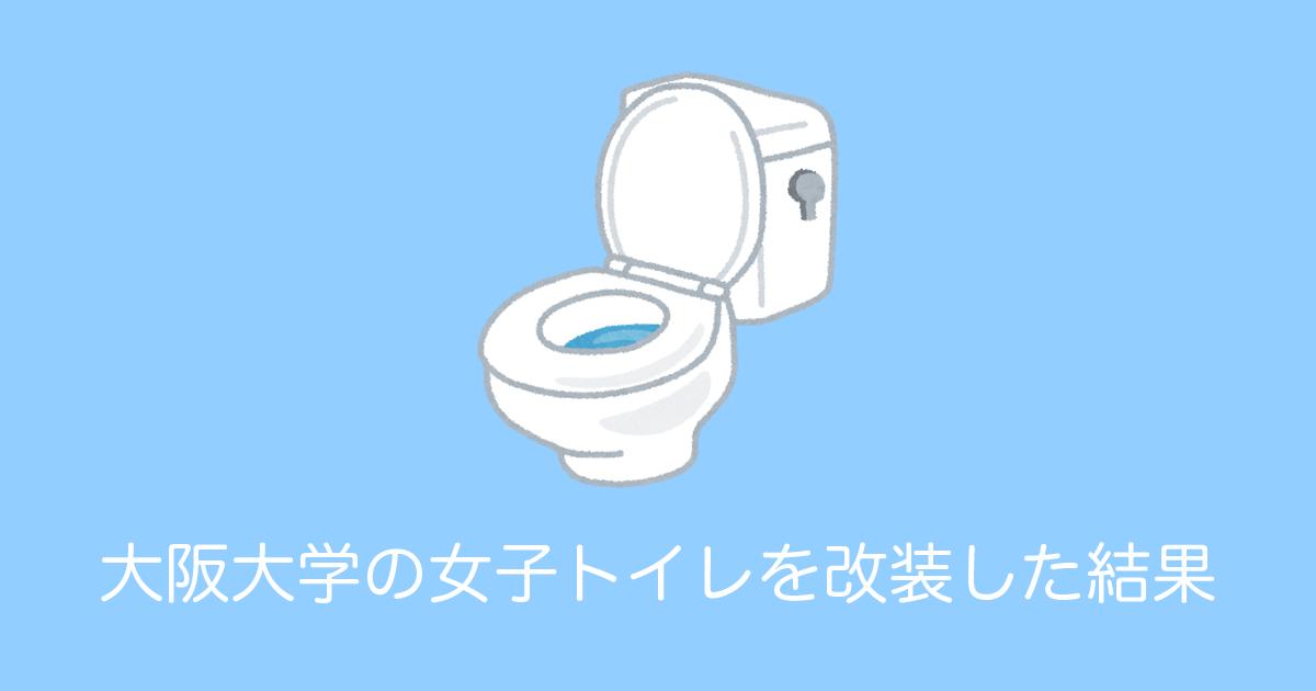 大阪大学の女子トイレを改装した結果
