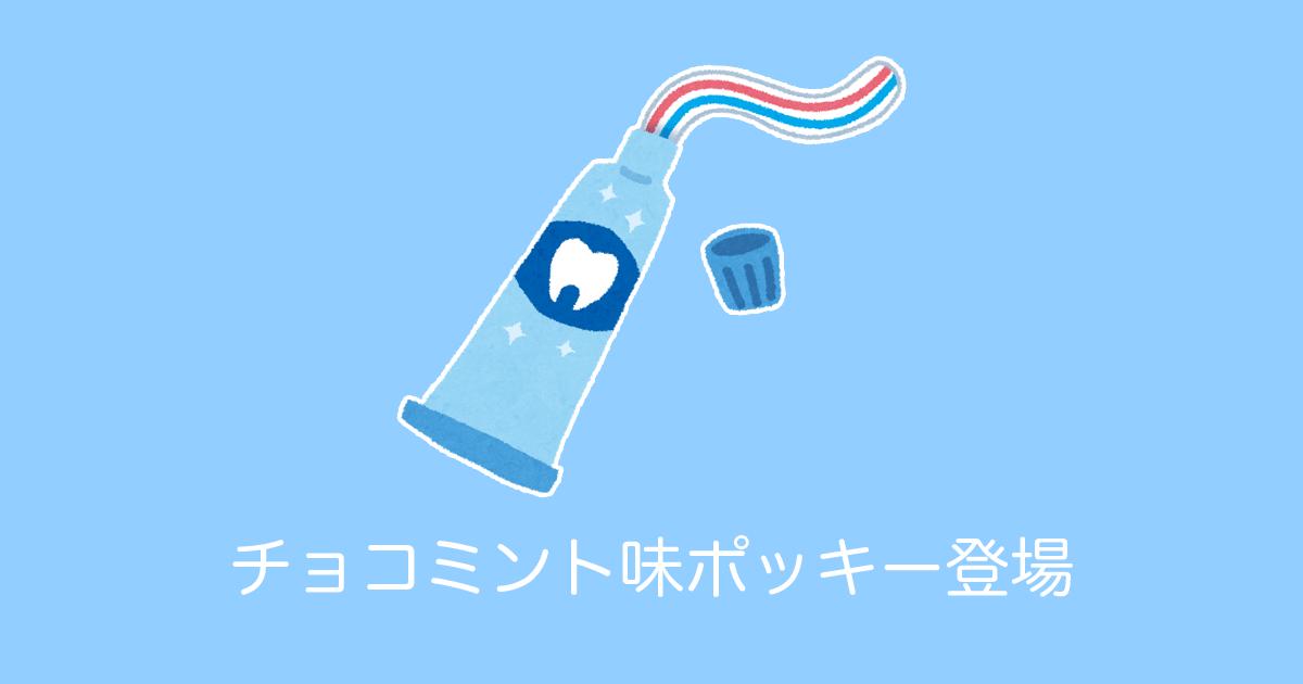 チョコミント味ポッキー登場
