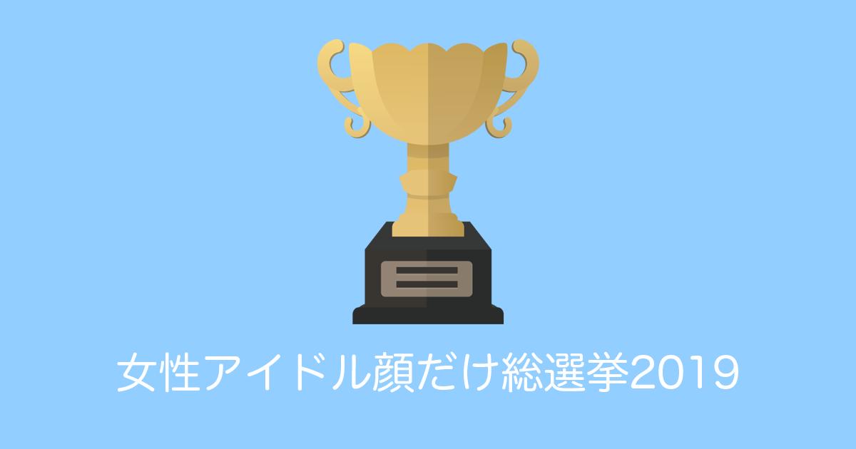 女性アイドル顔だけ総選挙2019