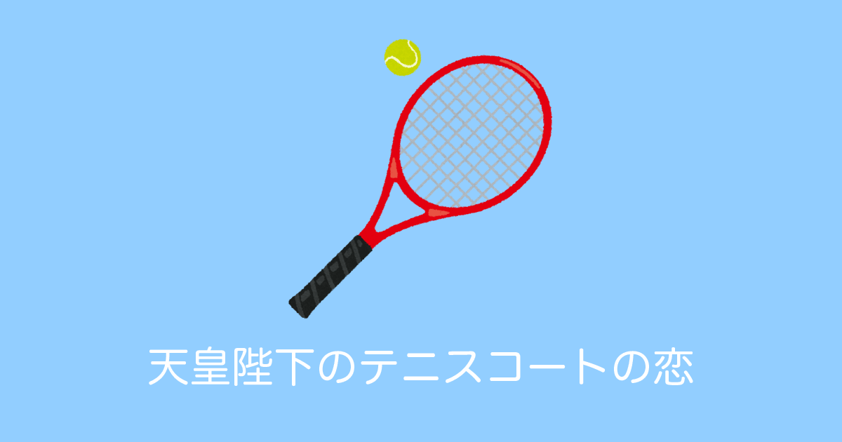 天皇陛下のテニスコートの恋