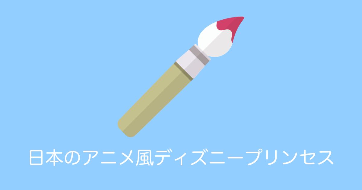 日本のアニメ風ディズニープリンセス