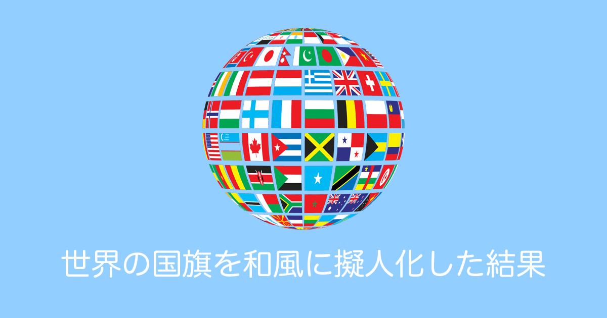 世界の国旗を和風に擬人化した結果