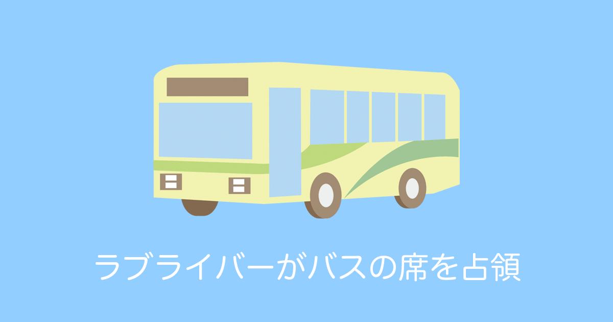ラブライバーがバスの席を占領