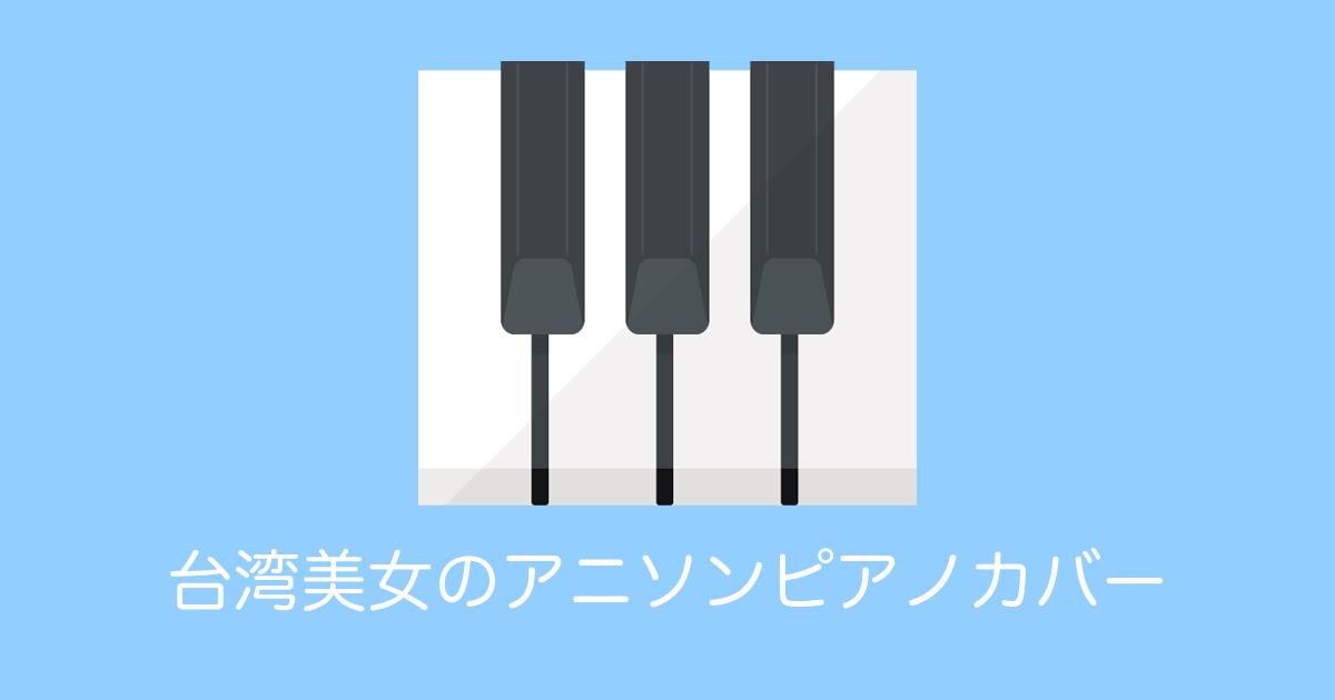 台湾美女のアニソンピアノカバー
