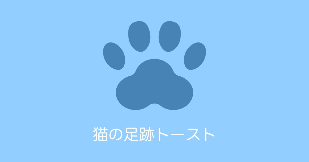 猫の足跡トースト