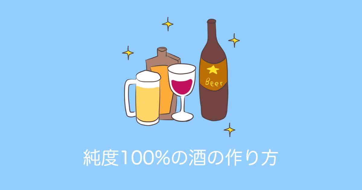 純度100%の酒の作り方