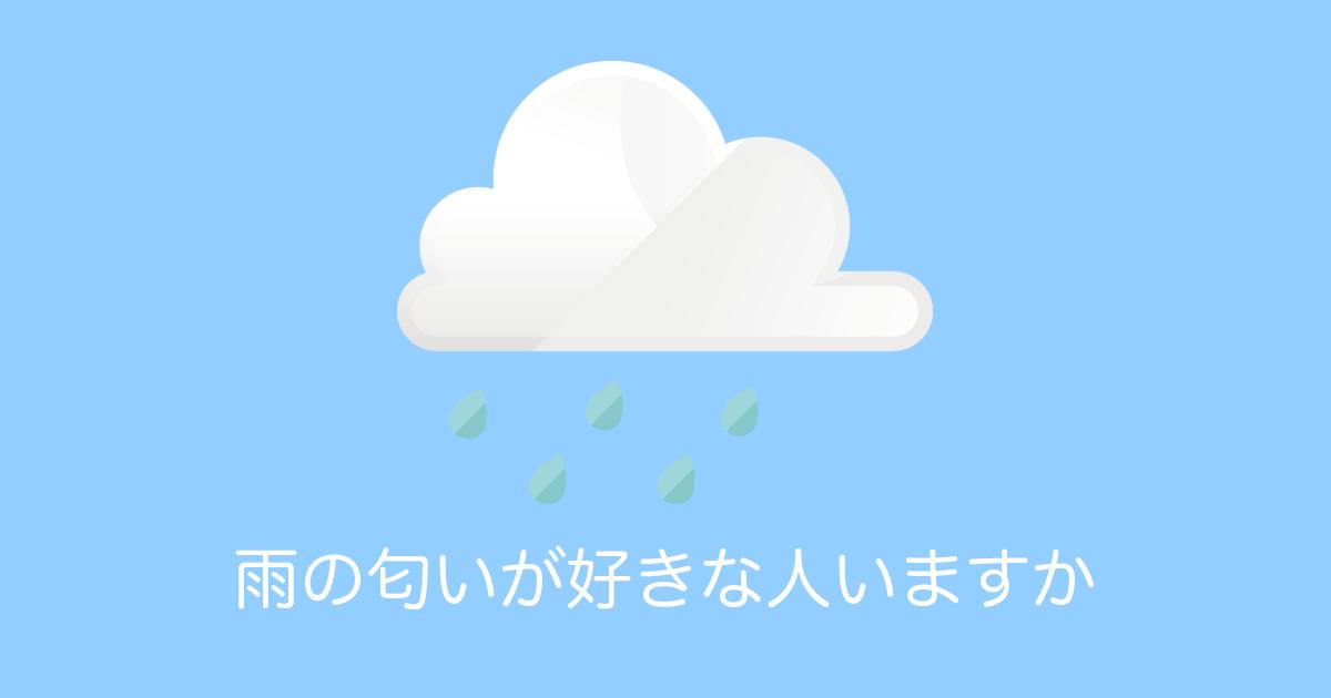雨の匂いが好きな人いますか