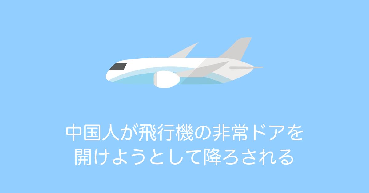 中国人が飛行機の非常ドアを開けようとして降ろされる