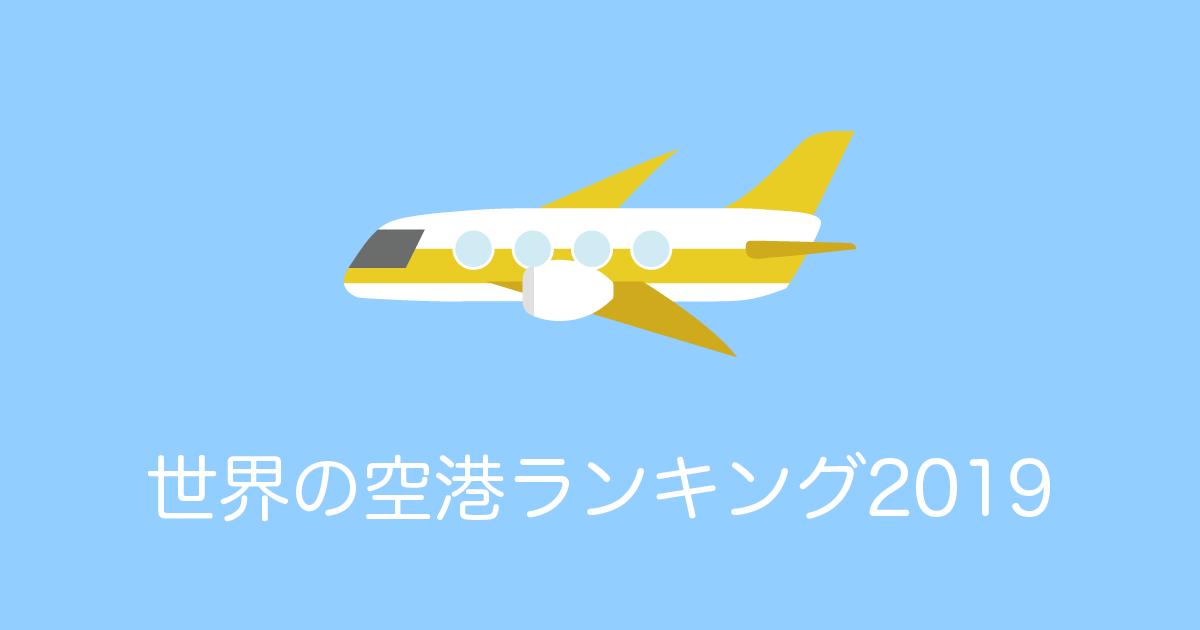 世界の空港ランキング2019