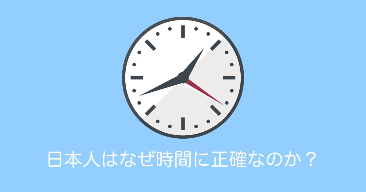 日本人はなぜ時間に正確なのか?