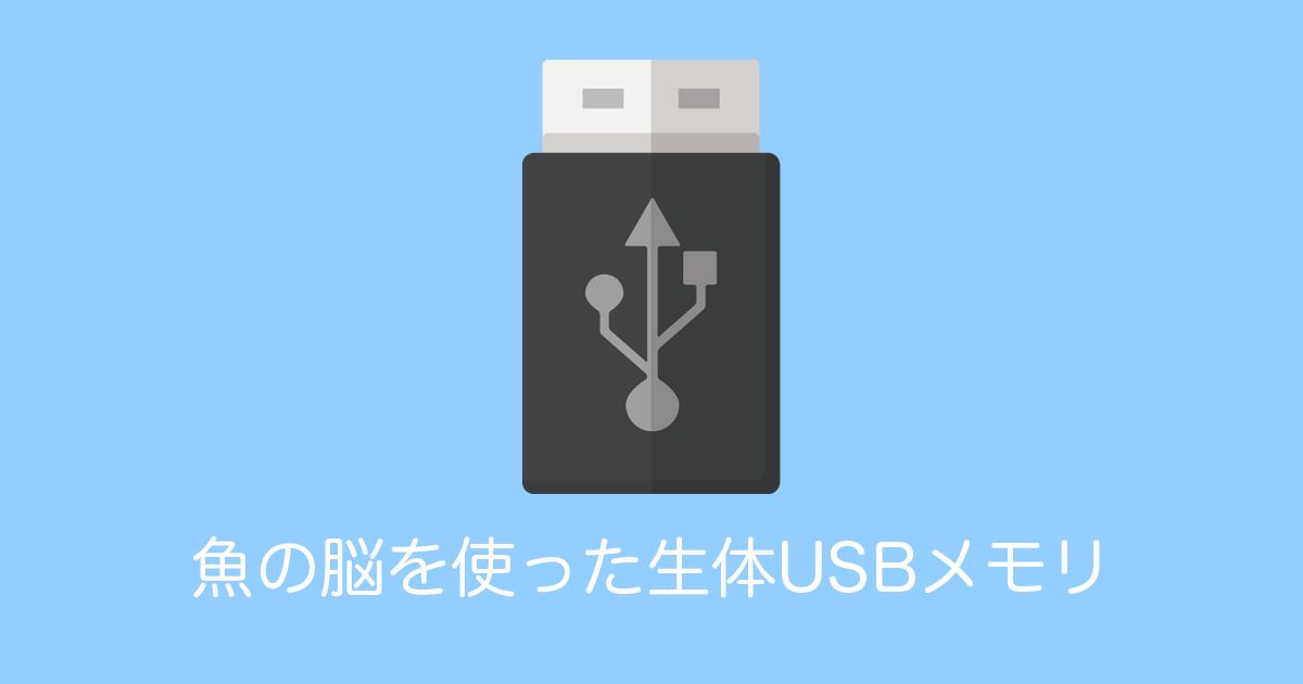 魚の脳を使った生体USBメモリ