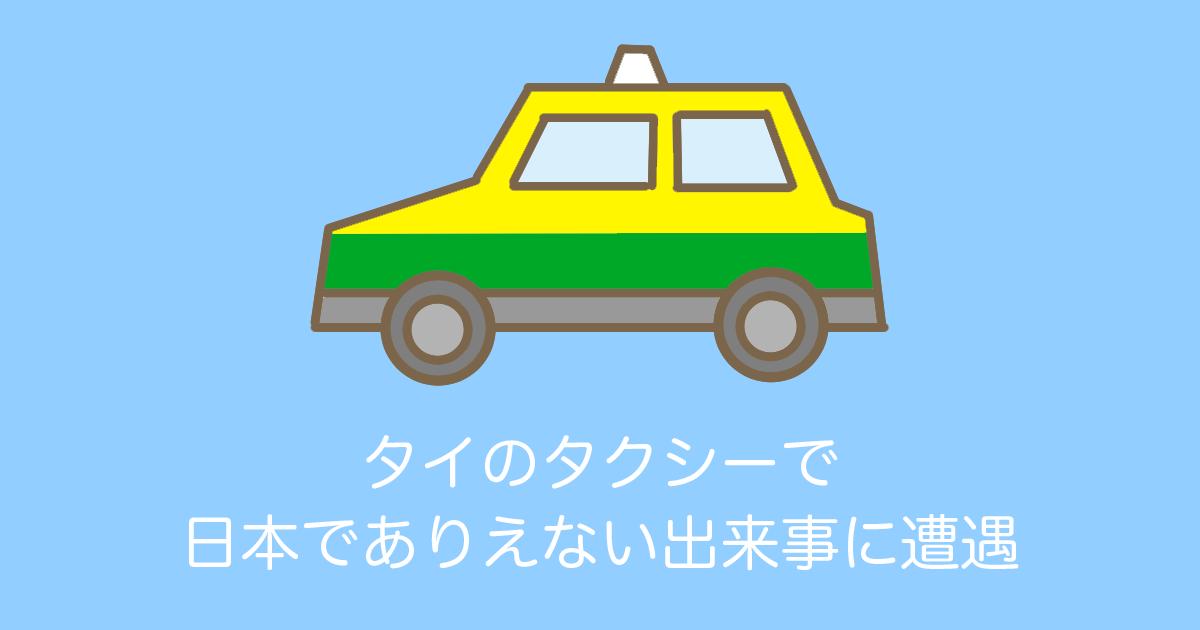 タイのタクシーで日本でありえない出来事に遭遇