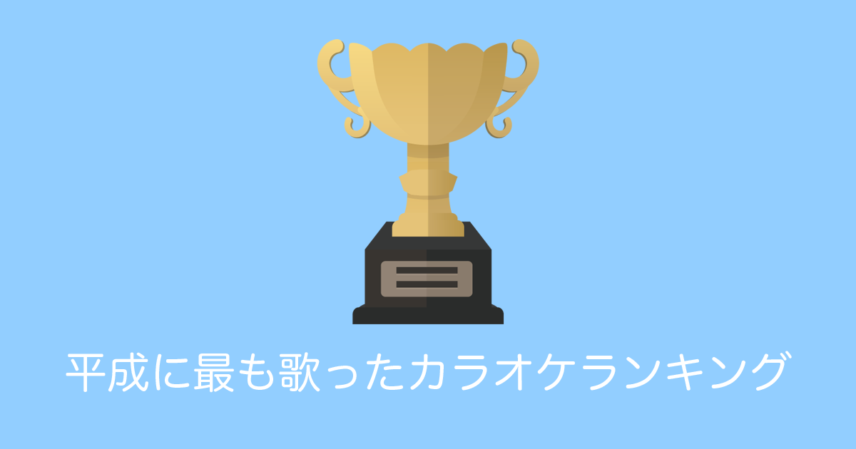 平成に最も歌ったカラオケランキング
