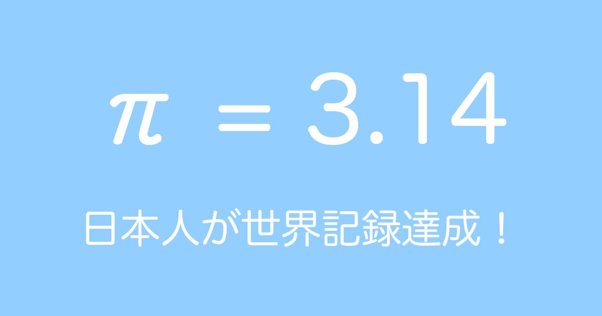 日本人が世界記録達成!