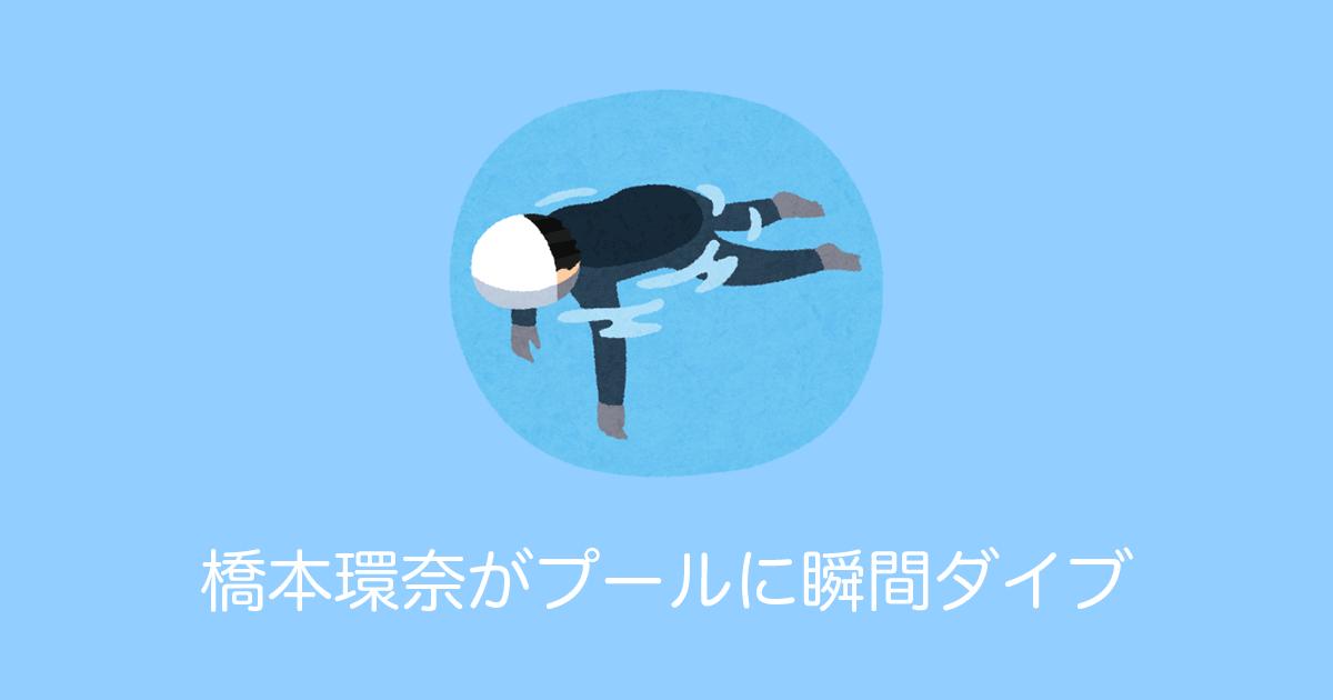 橋本環奈がプールに瞬間ダイブ
