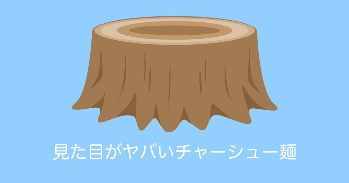 見た目がヤバいチャーシュー麺