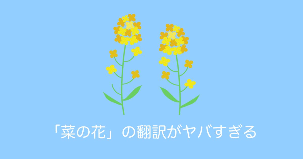 「菜の花」の翻訳がヤバすぎる