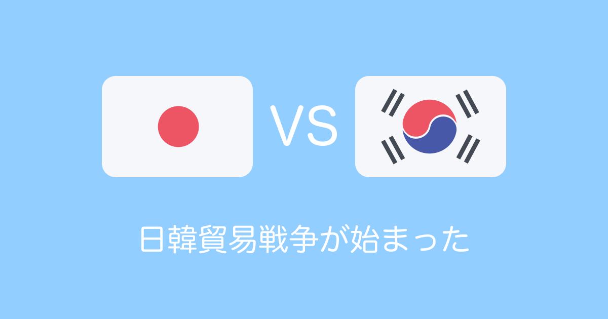 日韓貿易戦争が始まった