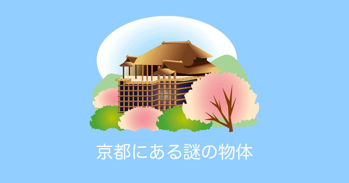 京都にある謎の物体