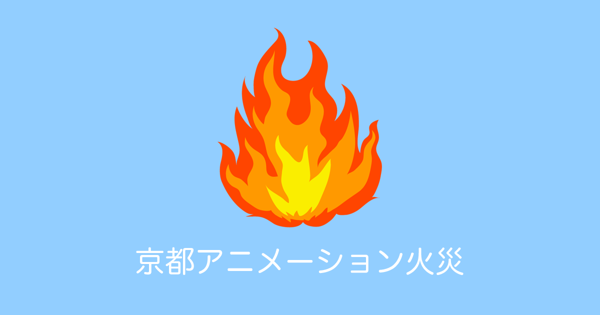 京都アニメーション火災