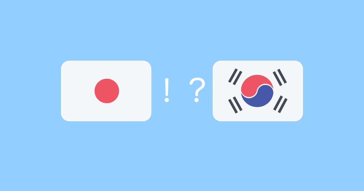 日本?韓国?