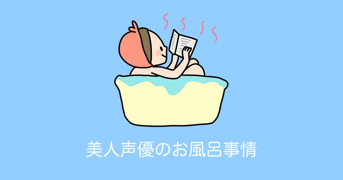 美人声優のお風呂事情