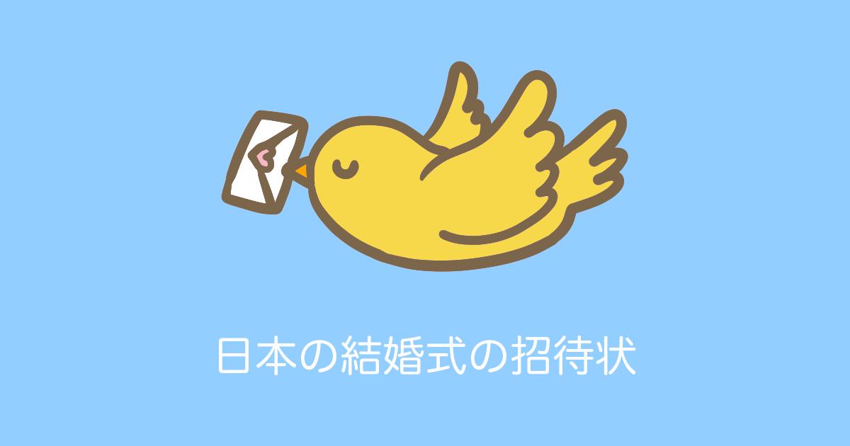 日本の結婚式の招待状