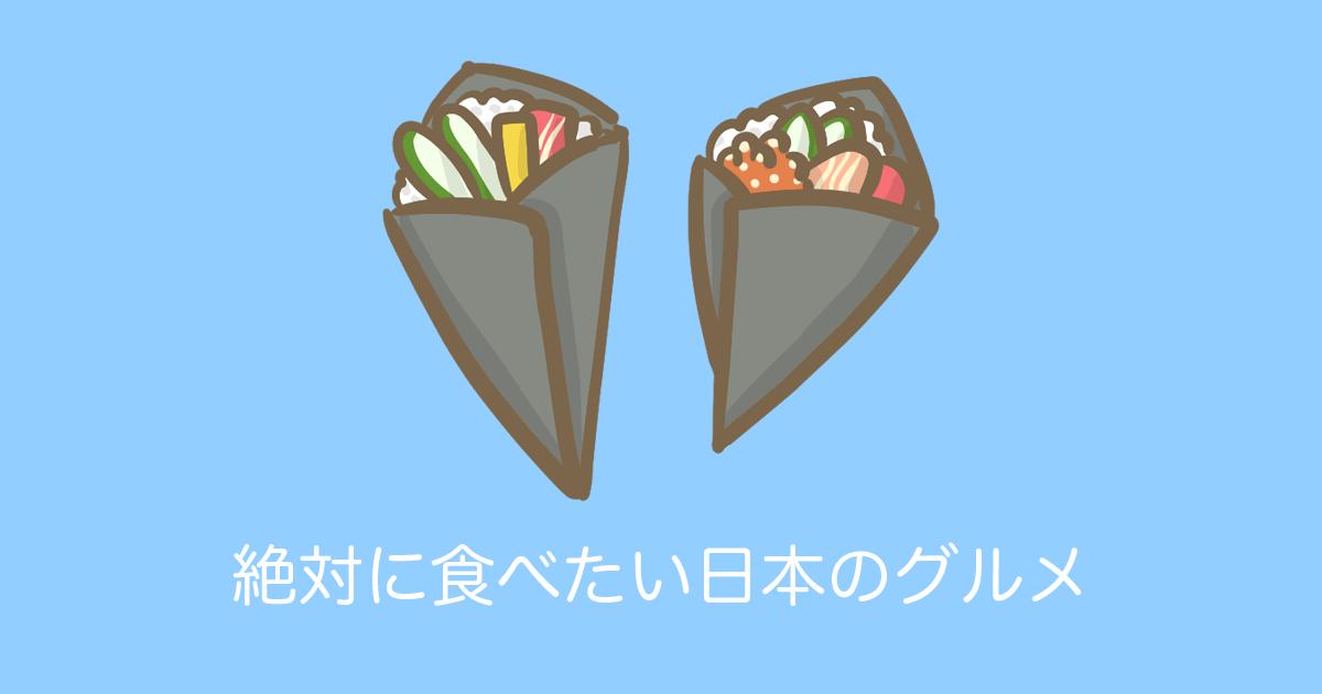 絶対に食べたい日本のグルメ