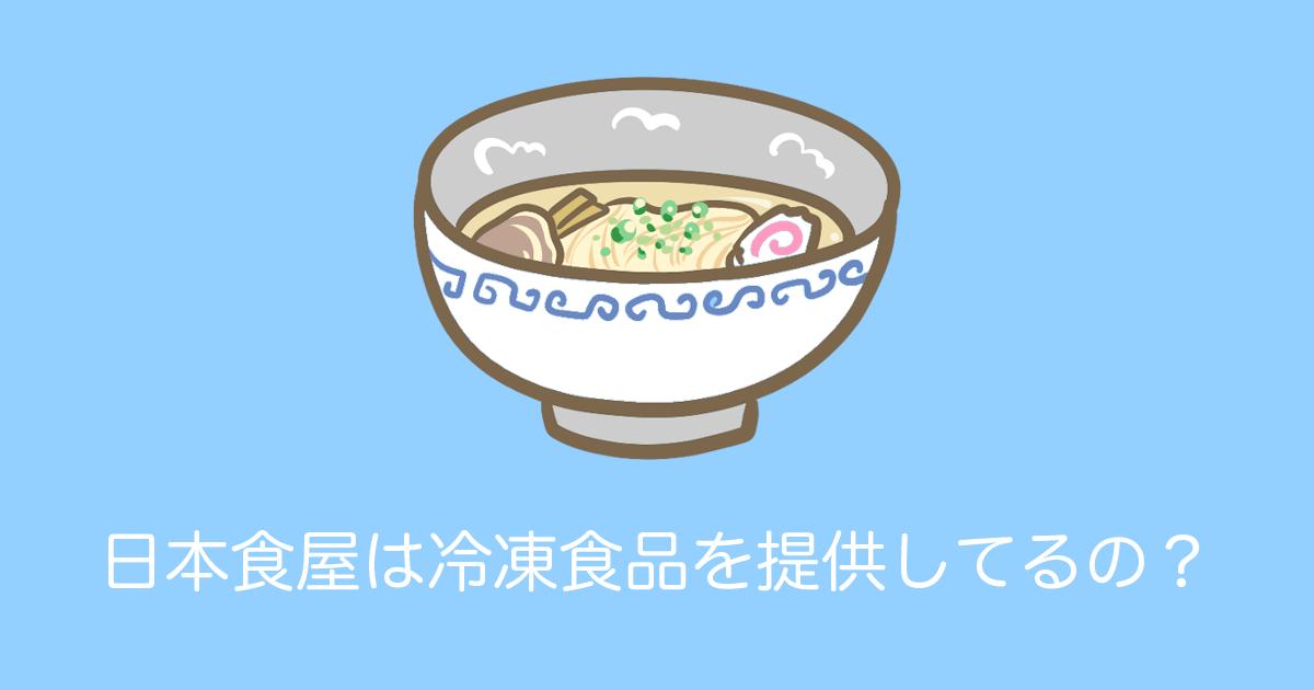 日本食屋は冷凍食品を提供してるの?